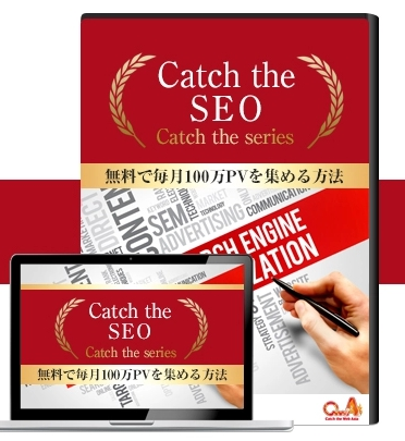 Catch the SEOCatch The SEO