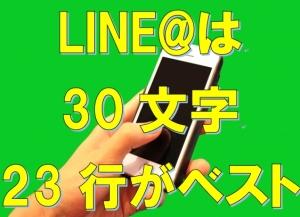 LINE@のベストな文字数と行数