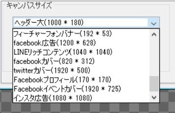 Garakuのプリセットサイズ
