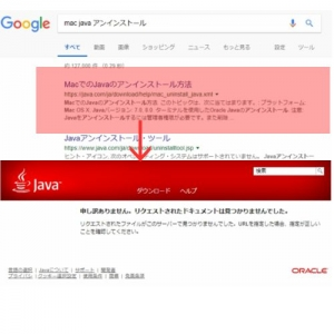 Java公式サイトからMacのアンインストール情報が消えた!
