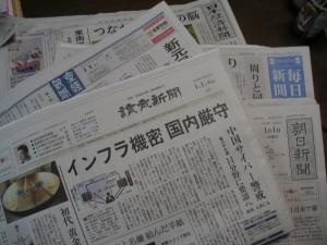 4紙+日経
