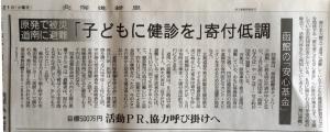 5月21日付道新