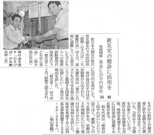 13.07.05北海道新聞