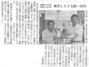 13.07.06函館新聞