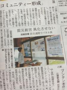 9月3日朝刊