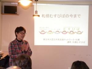 講師東田秀美さん