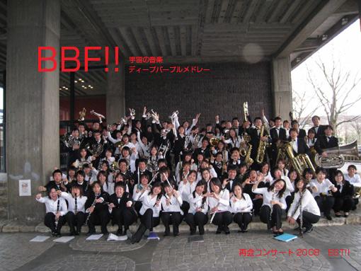 bbf本番