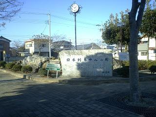 日本列島中心の町