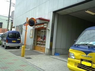 崎陽軒売店