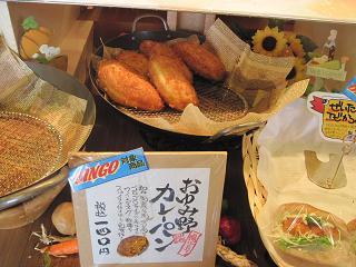 おゆみ野カレーパン