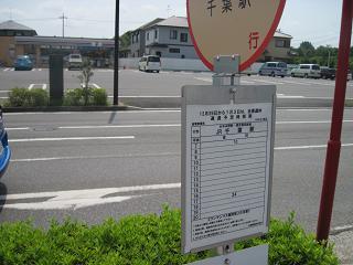 とんでもないバス停