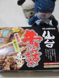 仙台牛ぎゅう詰め弁当