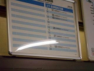 只見方面の列車の無い時刻表