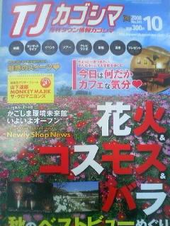月刊タウン情報カゴシマ