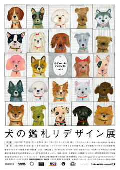 犬の鑑札リデザイン展