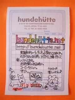20070919 hundehutte.net