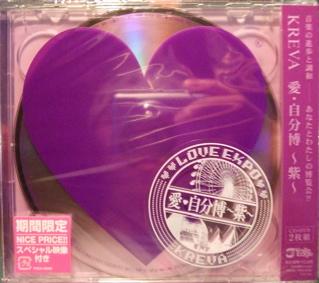 KREVA 愛・自分博 〜紫〜