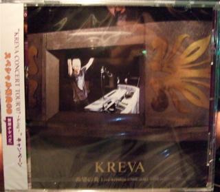 KREVA 特典CD