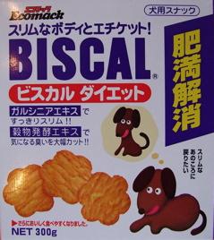 ビスカル ダイエット