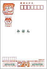 年賀状2008-1