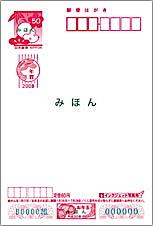 年賀状2008-2