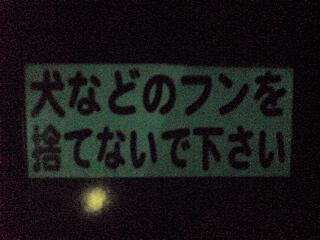 20071126深夜2