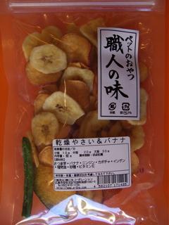 職人の味乾燥野菜&バナナ