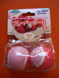 フレーバーボールイチゴ