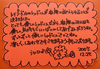 20071227レッドくんおめでとう!!