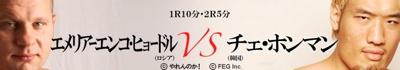 20071231 fedor_vs_hongman