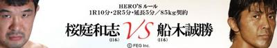 20071231 sakuraba_vs_funaki