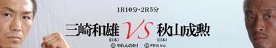 20071231 misaki_vs_akiyama