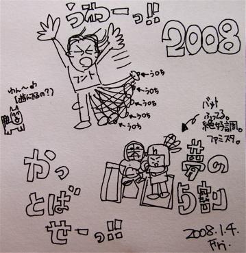 20080104チキショーッ!!360