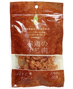 赤鶏のすじ肉1