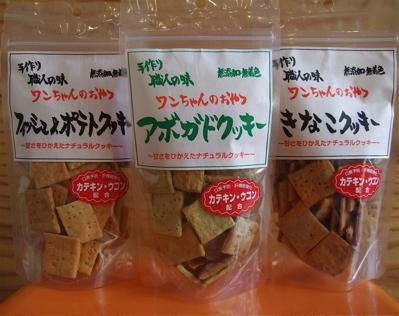 【 職人の味 】クッキー