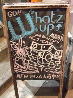20080225Whatz UP1
