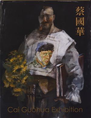 高島屋Cai Guohua