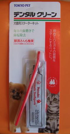 歯磨きデンタルクリーン