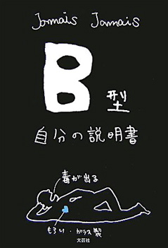 『B型自分の説明書』