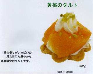 ケーキ2; 黄桃のタルト