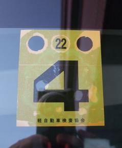 20080411車検1