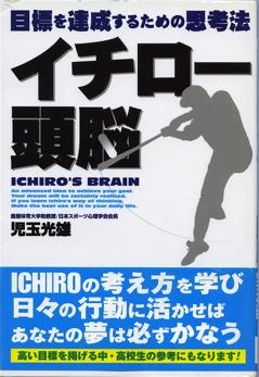 イチロー頭脳