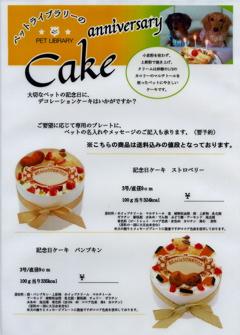 わんケーキ1