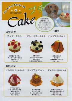 わんケーキ2