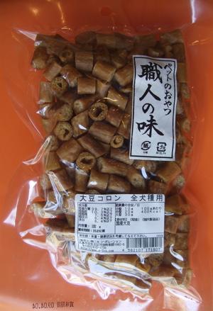 職人の味 大豆コロン3