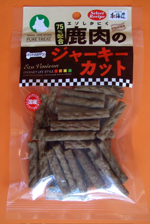 わかふじ寮 鹿肉のジャーキーカット3