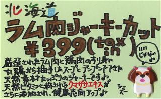 北海道ラム肉ジャーキーカット3