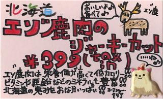 北海道エゾ鹿肉のジャーキーカット3