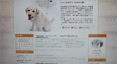 20080607hundehutteわかふじ寮2
