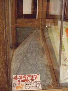 20080611牛スペアリブ完売御礼!!